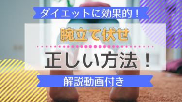 【筋トレ】ダイエットに効果的!腕立て伏せの正しい方法!!