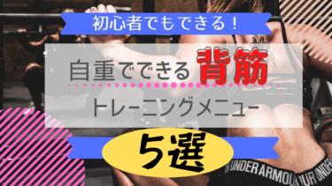 【筋トレ】初心者でもできる!背筋の自重でできるトレーニングメニュー5選!!
