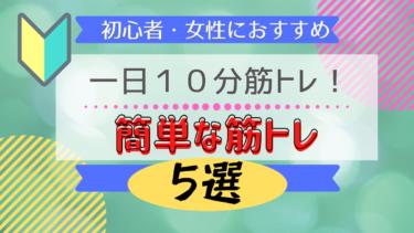 初心者・女性におすすめ!簡単な筋トレ5選|1日10分筋トレ!