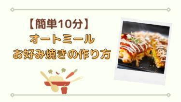 【オートミールレシピ】オートミールお好み焼きの作り方