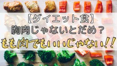 【ダイエット食】胸肉じゃないとダメ?もも肉でもいいじゃない!!