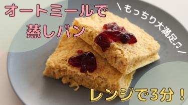 【オートミール】蒸しパンの作り方